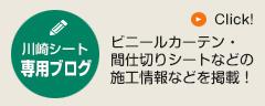 川崎シート専用ブログ