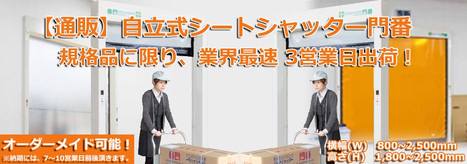 通販 自立式シートシャッター門番 規格品に限り、業界最速3営業日出荷!