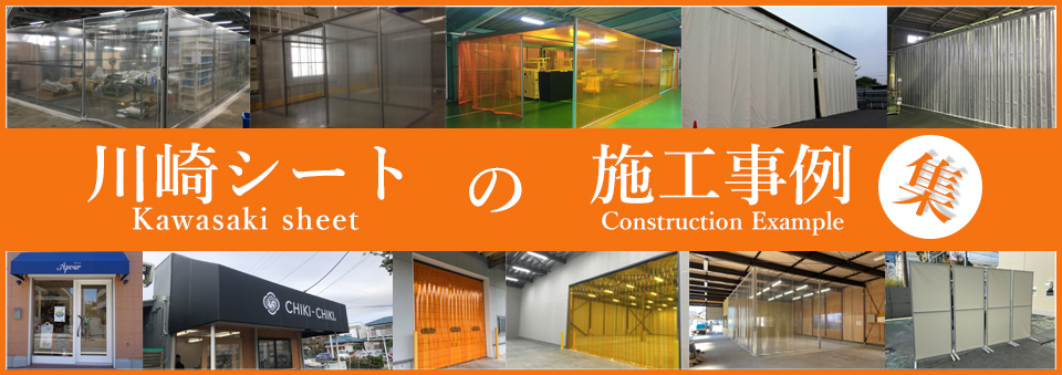 川崎シートの施工事例集