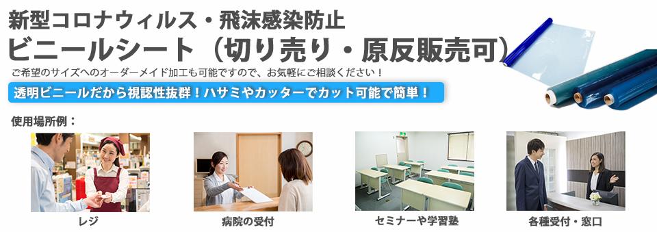 飛沫感染対策・新型コロナウイルス対策