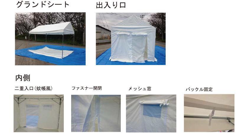 テントの特徴